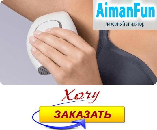 эпилятор AimanFun в Элисте